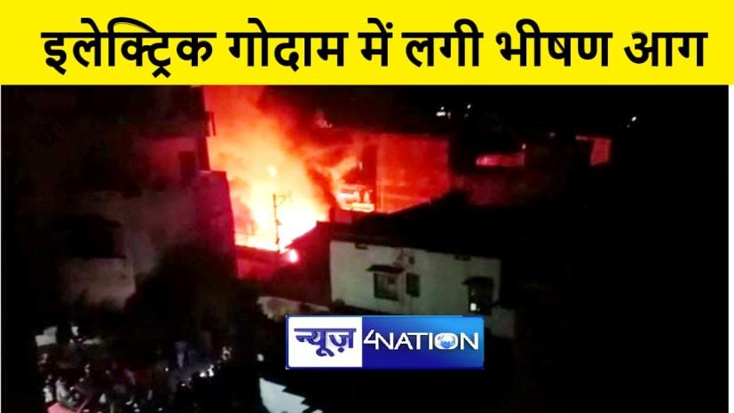 दरभंगा : गोदाम में लगी भीषण आग, टीवी, फ्रिज सहित लाखों के सामान जलाकर राख