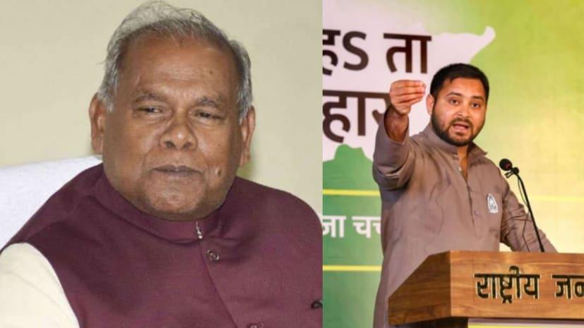 नेता प्रतिपक्ष तेजस्वी को पूर्व सीएम जीतन राम मांझी ने दिया पिता जैसा प्यार, कहा- पुत्र समान युवा नेता को धन्यवाद