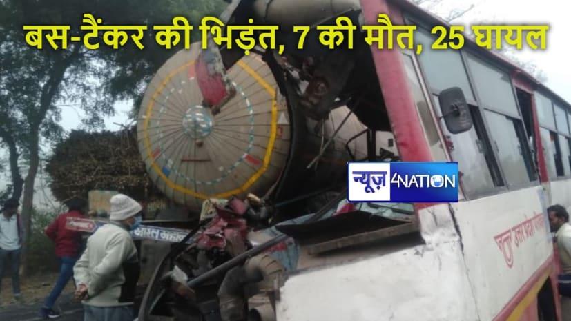 संभल में बड़ा हादसा, गैस टैंकर से भिड़ी यात्रियों से भरी बस, 7 की मौत, 25 लोग घायल