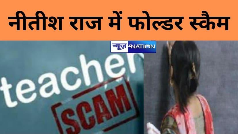 नीतीश राज में फोल्डर स्कैम! 1.10 लाख शिक्षकों के फोल्डर गायब, शिक्षा विभाग ने नियोजन इकाई को दी अंतिम चेतावनी