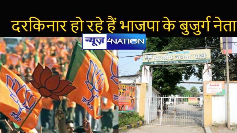 क्या पार्टी में अपना विश्वास खो रहे हैं बिहार भाजपा के बुजुर्ग नेता?