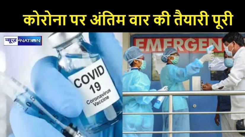 राज्य के 300 केंद्रो पर कोराेना टीकाकरण अभियान आज से शुरू, स्वास्थ्य कर्मी को लगेगा पहला टीका