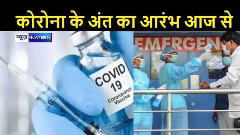 कोरोना टीकाकरण : IGIMS के इन कर्मियों को लगेगा पहला और दूसरा टीका, सीएम रहेंगे मौजूद...