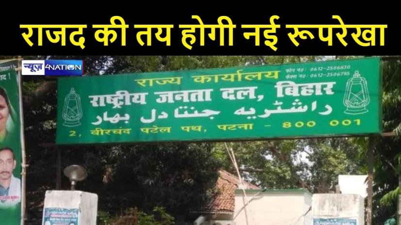 राजद की मंथन बैठक : बूथ, यूथ और किसानों के मुद्दों पर होगी चर्चा