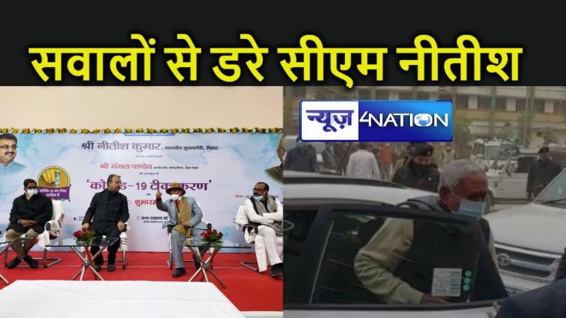 सवालों का साइड इफ़ेक्ट!  CM नीतीश के लिए इंतजार करती रही कुर्सियां, नहीं आए मुख्यमंत्री
