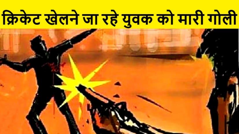 BIG BREAKING: हाजीपुर के बाद अब सिवान में अपराधियों का तांडव, सरेआम युवक के सिर में मारी गोली