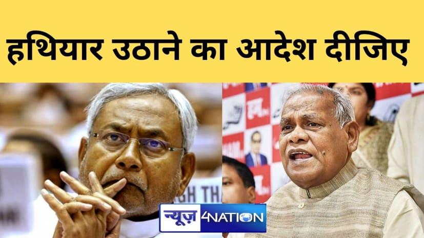मांझी ने CM नीतीश को रामायण का पढ़ाया पाठ, कहा-बिन भय होय न प्रीत....हथियार उठाने का आदेश दीजिए