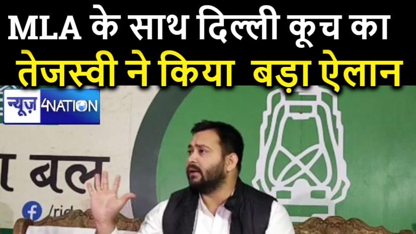 तेजस्वी का ऐलान - बिहार में अपराध पर रोक लगाने के विधायकों संग दिल्ली कूच करेगा राजद