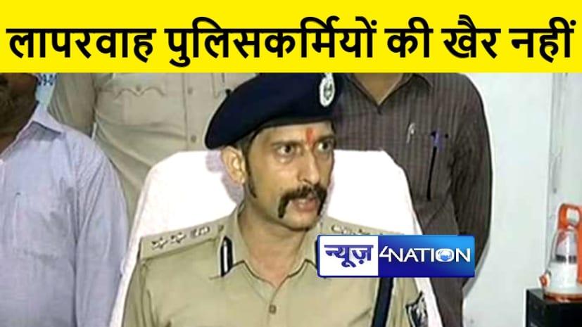 """बिहार पुलिस के """"सिंघम"""" की बड़ी कार्रवाई, ड्यूटी में लापरवाही को लेकर थाना प्रभारी को किया निलंबित"""