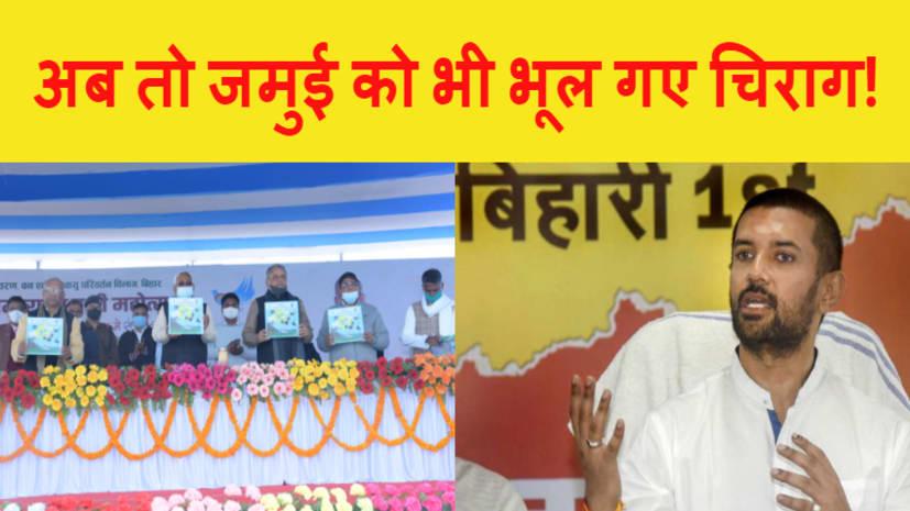 चुनावी नेताजीः चले थे बिहार को फर्स्ट बनाने अब अपने 'क्षेत्र' को भी भूल गए चिराग, पहले पक्षी महोत्सव में नहीं पहुंचे जमुई सांसद