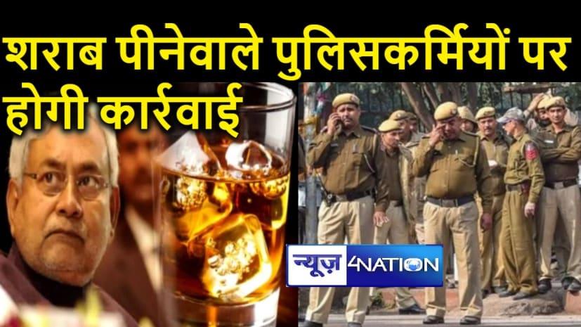 बिहार के सीएम का नया फरमान - कोई पुलिसकर्मी शराब के साथ पकड़ा गया तो होगा बर्खास्त
