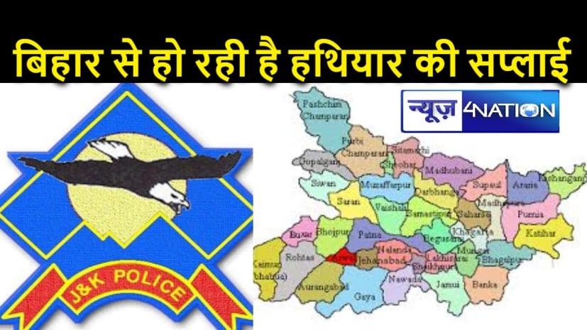 कश्मीर के आतंकियों को  बिहार का जावेद करता था हथियारों का सप्लाई,उठा ले गयी पुलिस