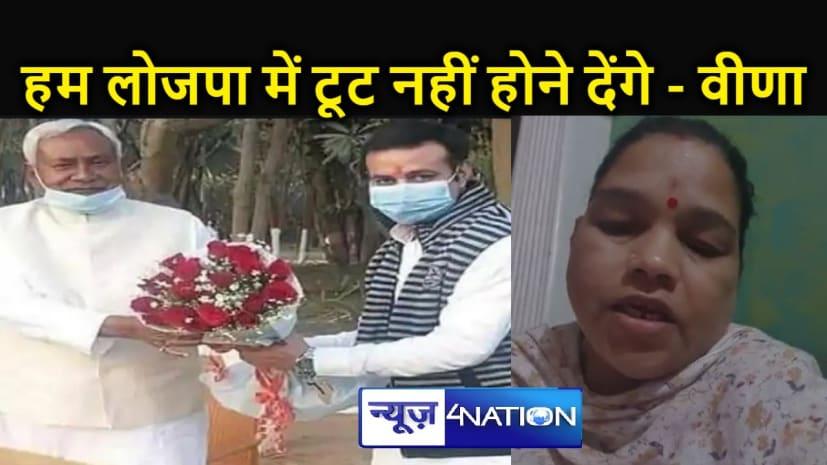 पू्र्व सांसद वीणा देवी ने कहा - जब तक मैं और सूरजभान जिंदा हैं तब तक लोजपा का कोई नेता कहीं नहीं जाएगा
