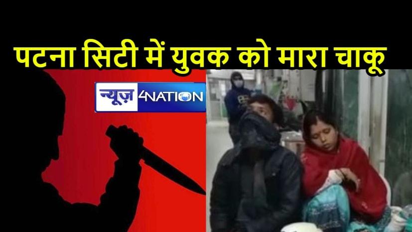 पटना सिटी में एक युवक पर चाकू से किया वार, गंभीर हालत में एनएमसीएच में भर्ती