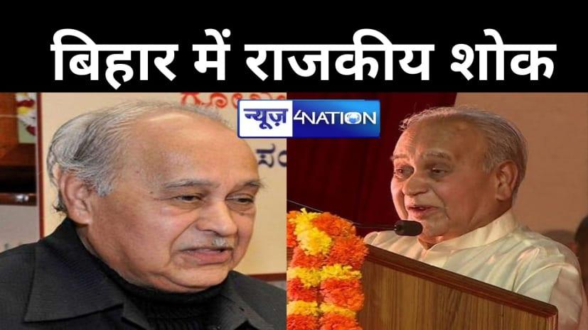 बिहार के पूर्व राज्यपाल का निधन...CM नीतीश ने जताया शोक,एक दिन का राजकीय शोक