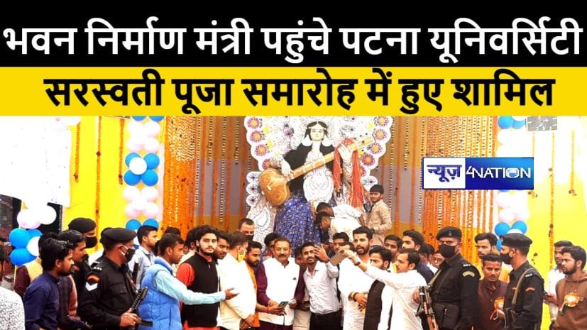 पटना यूनिवर्सिटी के छात्रों के साथ भवन निर्माण मंत्री ने मनाई सरस्वती पूजा, सुख, शांति और समृद्धि की कामना
