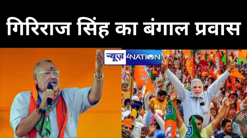 गिरिराज सिंह जायेंगे पश्चिम बंगाल, उत्तर दिनाजपुर में करेंगे प्रवास