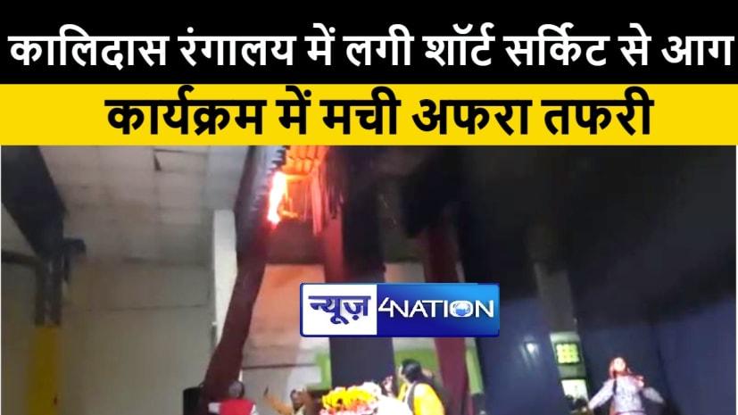 पटना के कालिदास रंगालय में शॉर्ट सर्किट से लगी आग, मची अफरा-तफरी
