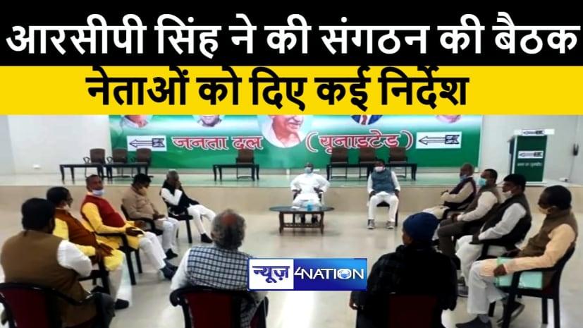 पार्टी के सभी प्रकोष्ठों को अधिक-से-अधिक धारदार और प्रभावी बनाएं : आरसीपी सिंह