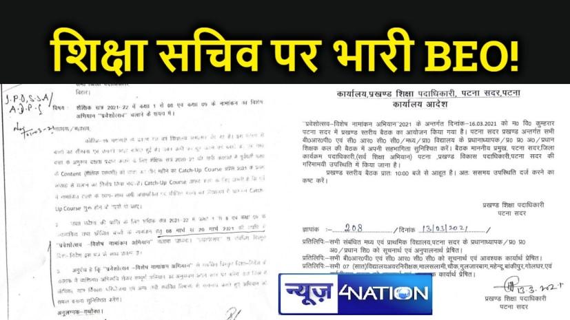 BIHAR NEWS : बिहार में अफसरशाही हावि! प्रधान सचिव बड़ा या फिर पटना सदर का प्रखंड शिक्षा पदाधिकारी बड़ा