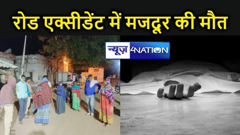 NAWADA NEWS : ईंट भट्टे से मजदूरी कर लौट रहे युवक की सड़क हादसे में मौत