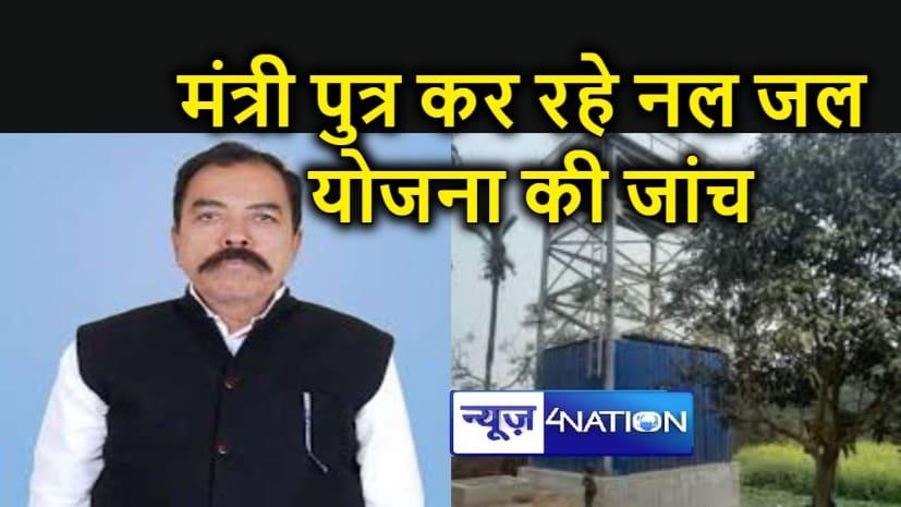 PURNIA NEWS : पहले भाई, अब मंत्री के पुत्र संभाल रहे हैं विभाग की जिम्मेदारी, तस्वीरें सामने आने के बाद सरकार की खिंचाई होनी तय