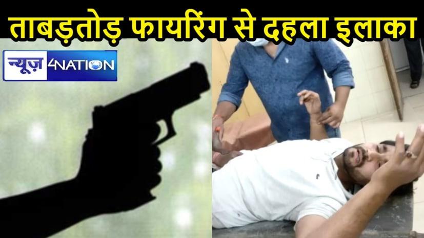 नहीं थम रहा अपराधियों द्वारा फायरिंग का सिलसिला, दो लोगों को मारी गोली