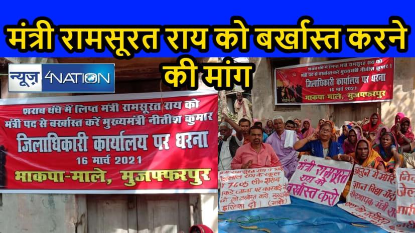 मंत्री रामसूरत राय को बर्खास्त करने की मांग को लेकर मुज़फ़्फ़रपुर में भाकपा माले ने दिया धरना