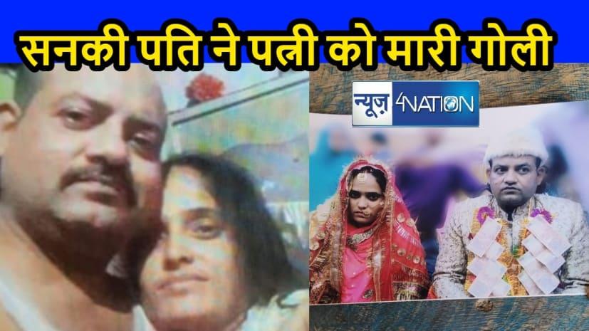 MUZAFFARPUR NEWS :  पति ने गोली मारकर की हत्या, मौत की गुत्थी सुलझाने में जुटी पुलिस