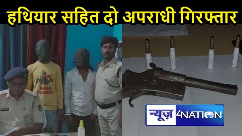 PATNA BREAKING: वाहन चेकिंग के दौरान मिली सफलता, हथियार सहित दो कुख्यात गिरफ्तार