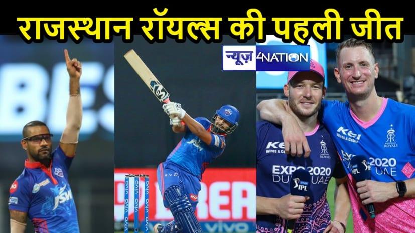 IPL 2021: राजस्थान रॉयल्स ने दर्ज की अपनी पहली जीत, खराब शुरूआत के बाद भी मैच किया अपने नाम