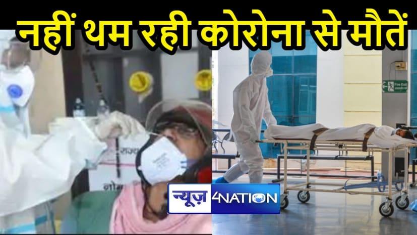 CORONA IN BIHAR: कोरोना की सुनामी में फंसे मरीज, बिहार में एक दिन में 24 लोगों ने तोड़ा दम