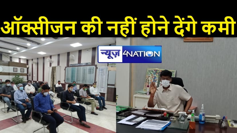 Bihar : ऑक्सीजन की आपूर्ति को लेकर की गई बैठक, DM ने कहा- जिले में नहीं होने देंगे कमी