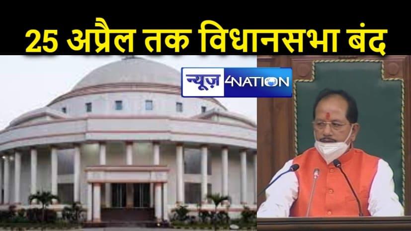 25 अप्रैल तक विधानसभा को पूर्ण रूप से किया गया बंद,  महामारी के संक्रमण के कारण लिया गया फैसला