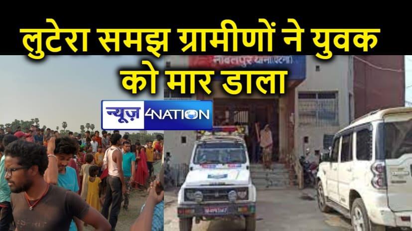 BREAKING NEWS : नौबतपुर में मॉब लिंचिंग में एक युवक की मौत, एक घायल