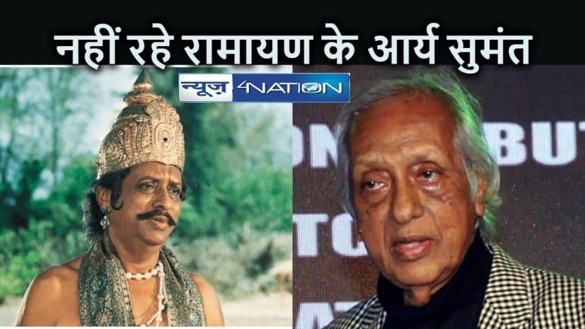 NATIONAL NEWS: नहीं रहे रामायण के 'आर्य सुमंत' चंद्रशेखर वैद्य, मुंबई में हुआ निधन