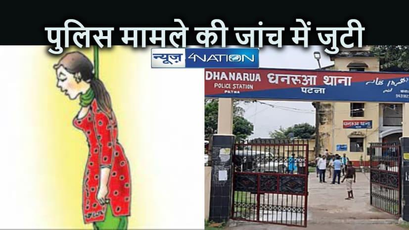 CRIME NEWS: विवाहिता ने लगायी फांसी, पिता ने कहा बेटी की हुई है हत्या, पुलिस जांच में जुटी