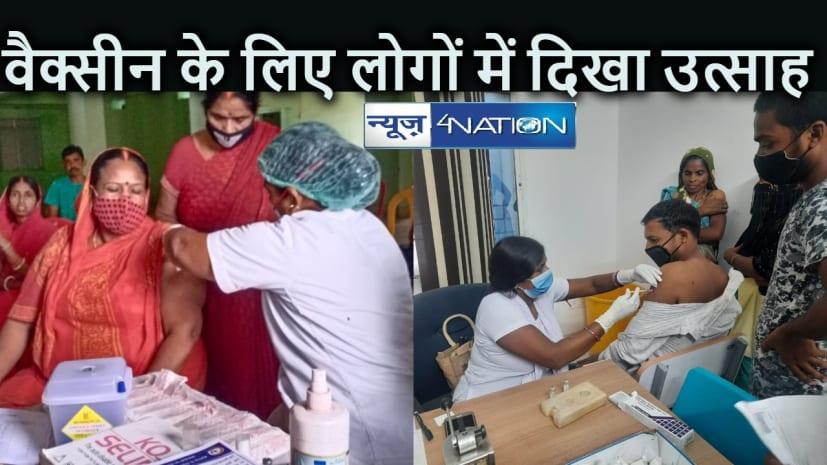 BIHAR NEWS: पूरे जिले में लगाया गया मेगा वैक्सीनेशन कैंप, जिला प्रशासन की अपील वैक्सीन के लिए दिखाये उत्साह
