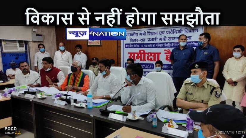 BIHAR NEWS: नीतीश सरकार समाज के हर तबके तक विकास योजनाओं को पहुंचाने के लिए कृत संकल्पित: मंत्री सुमित कुमार सिंह