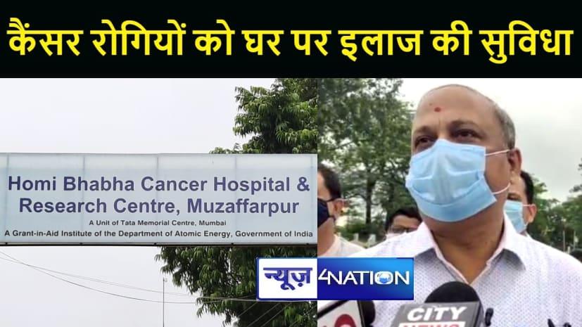 BIHAR NEWS : लास्ट स्टेज के कैंसर रोगियों के लिए सराहनीय पहल, घर पर मिलेगी इलाज की मुफ्त सुविधा