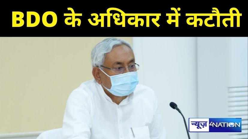 बिहार कैबिनेट का बड़ा निर्णयः बीडीओ और डीडीसी के अधिकार में कटौती