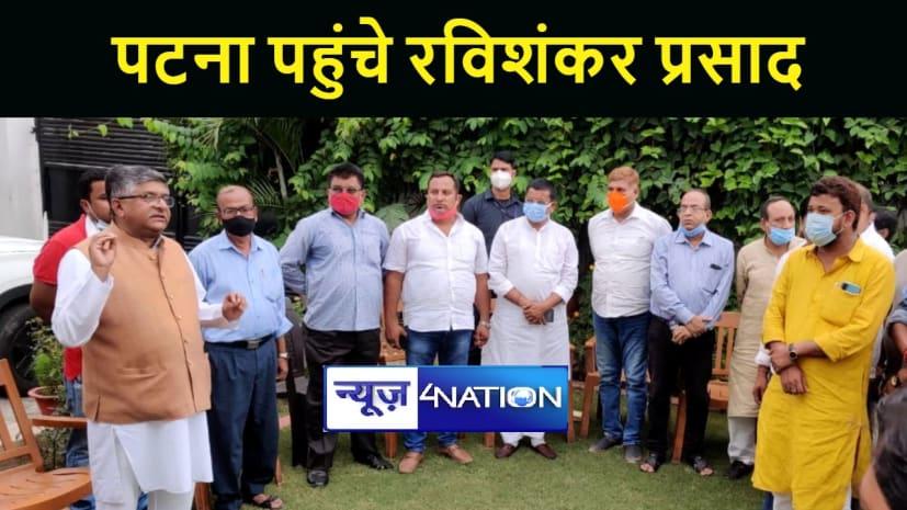 मोदी कैबिनेट में फेरबदल के बाद पहली बार पटना पहुंचे रविशंकर प्रसाद, कहा पटनासाहिब के जनता की सेवा करता रहूँगा