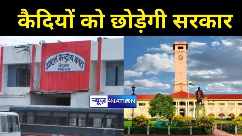 बिहार कैबिनेट का बड़ा निर्णयः जेल में बंद सजायाफ्ता कैदियों को रिहा करेगी सरकार,जानें...