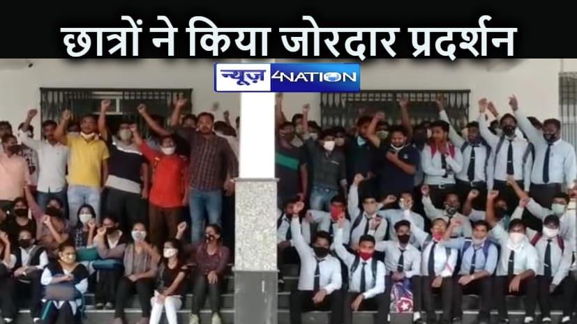 BIHAR NEWS: जीएनएम के स्थानांतरण के विरोध में राजकीय फार्मेसी संस्थान के छात्रों का विरोध प्रदर्शन, बोले छात्र पुराना छात्रावास जर्जर, हो सकता है हादसा