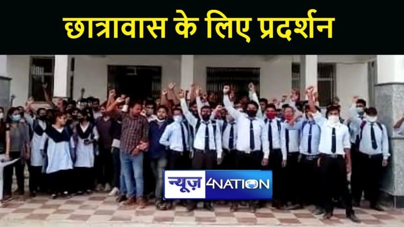 राजकीय फार्मेसी संस्थान के छात्र छात्राओं ने किया प्रदर्शन, छात्रावास जीएनएम को देने का किया विरोध