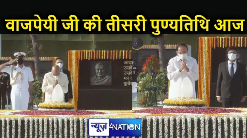 भारत रत्न अटल बिहारी वाजपेयी की तीसरी पुण्यतिथि आज, राष्ट्रपति, उप राष्ट्रपति, प्रधानमंत्री ने समाधि पर जाकर दी श्रद्धांजलि