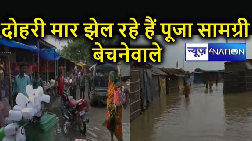 पहले कोरोना ने श्रावणी मेले पर लगी रोक, अब बाढ़ ने बिगाड़ दी पूरी स्थिति, दोहरी आर्थिक मार का सामना कर रहे हैं मनिहारी घाट के पूजन सामग्री विक्रेता