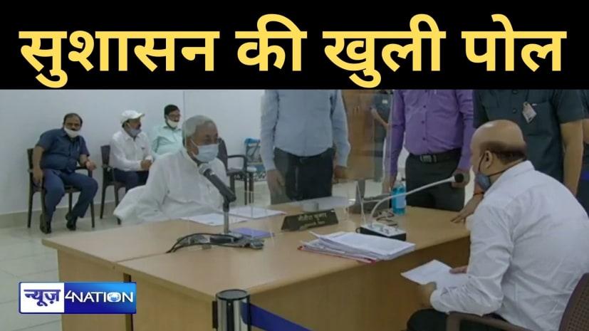 CM नीतीश से गुहार... हुजूर! भभुआ नप में करोड़ों का घोटाला हुआ, जांच रिपोर्ट नगर विकास विभाग में दबा दी गई, निगरानी से जांच कराइए