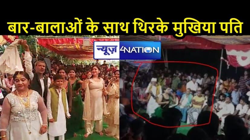 पटना में मुखिया पति ने स्वतंत्रता दिवस के अवसर पर बार बालाओं के साथ 'जा जा जान भुला जइह' गाने पर लगाए ठुमके...