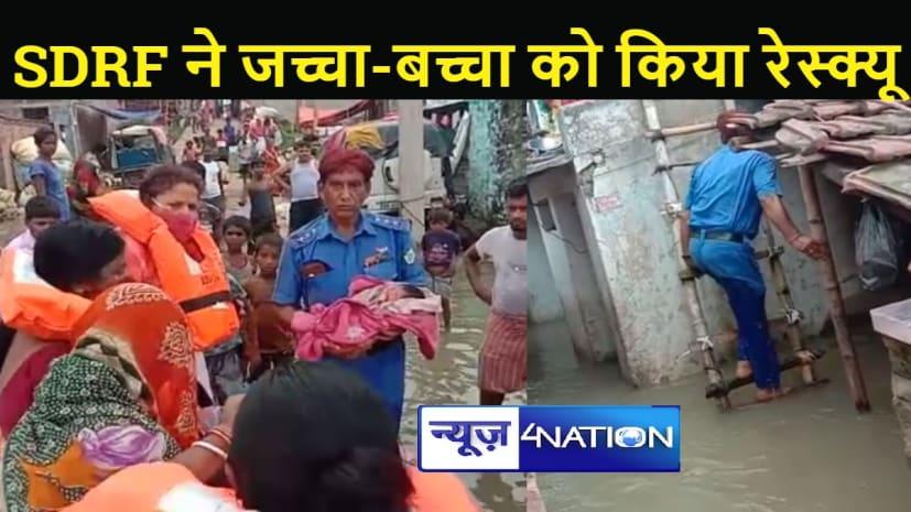 भागलपुर: बाढ़ में फंसे जच्चा और बच्चा को एसडीआरएफ ने रेस्क्यू कर पहुंचाया अस्पताल, दोनों स्वस्थ